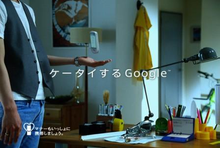 docomo_google.03